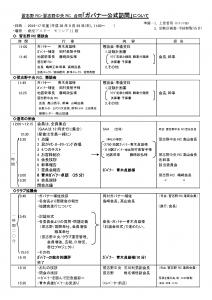習志野RC・習志野中央RC 合同「ガバナー公式訪問」について