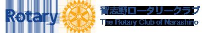 習志野ロータリークラブ  The Rotary Club of Narashino